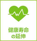 健康寿命の延伸