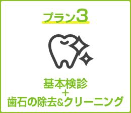 基本検診+歯石の除去&クリーニング